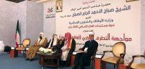 """Obraćanje Reisu-l-uleme na međunarodnoj konferenciji """"Borba protiv ideološkog ekstremizma – između realnosti i očekivanja"""" u Kuvajtu"""